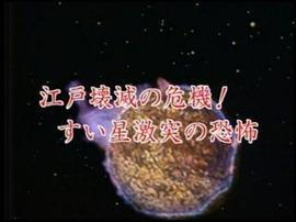 テレビ朝日の月-金帯枠「おはよう!時代劇」で『暴れん坊将軍9』が始まっていた。…と言うことは、久しぶりに特撮パニックものの、第19話「江戸壊滅の危機!すい星激突の恐怖」が放送されますね。 途中休止の日が無ければ放送は9/14(月)か? http://t.co/mgpVpjJnDK