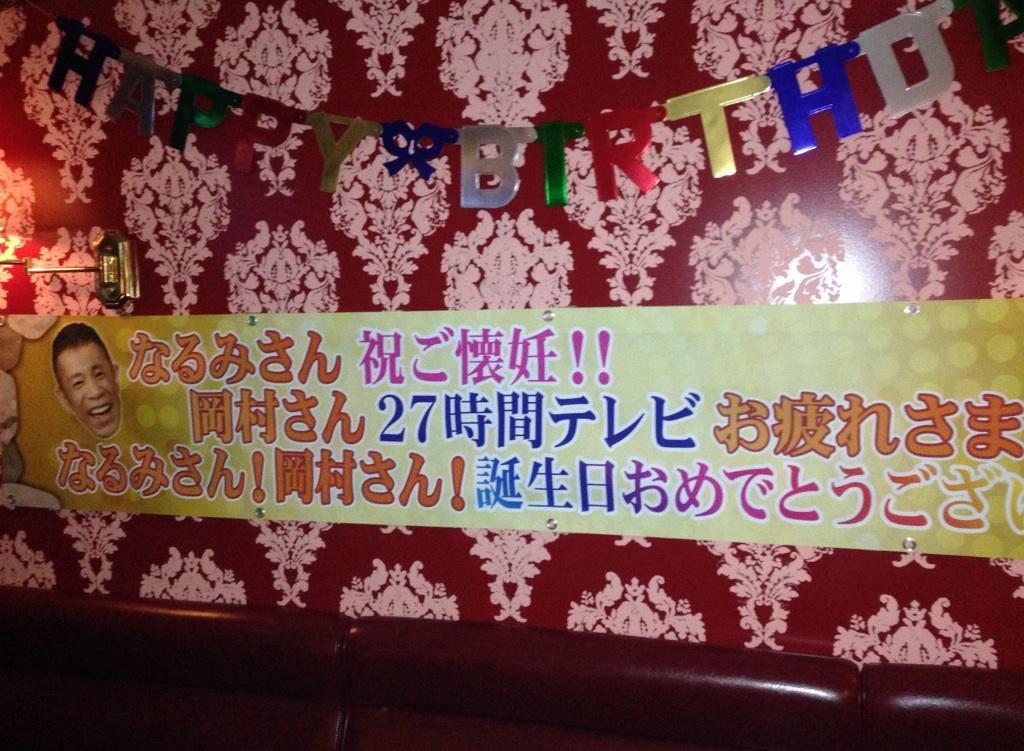 今夜は岡村さん、なるみさんの生誕祭&なるみさん懐妊祝いの大パーティー