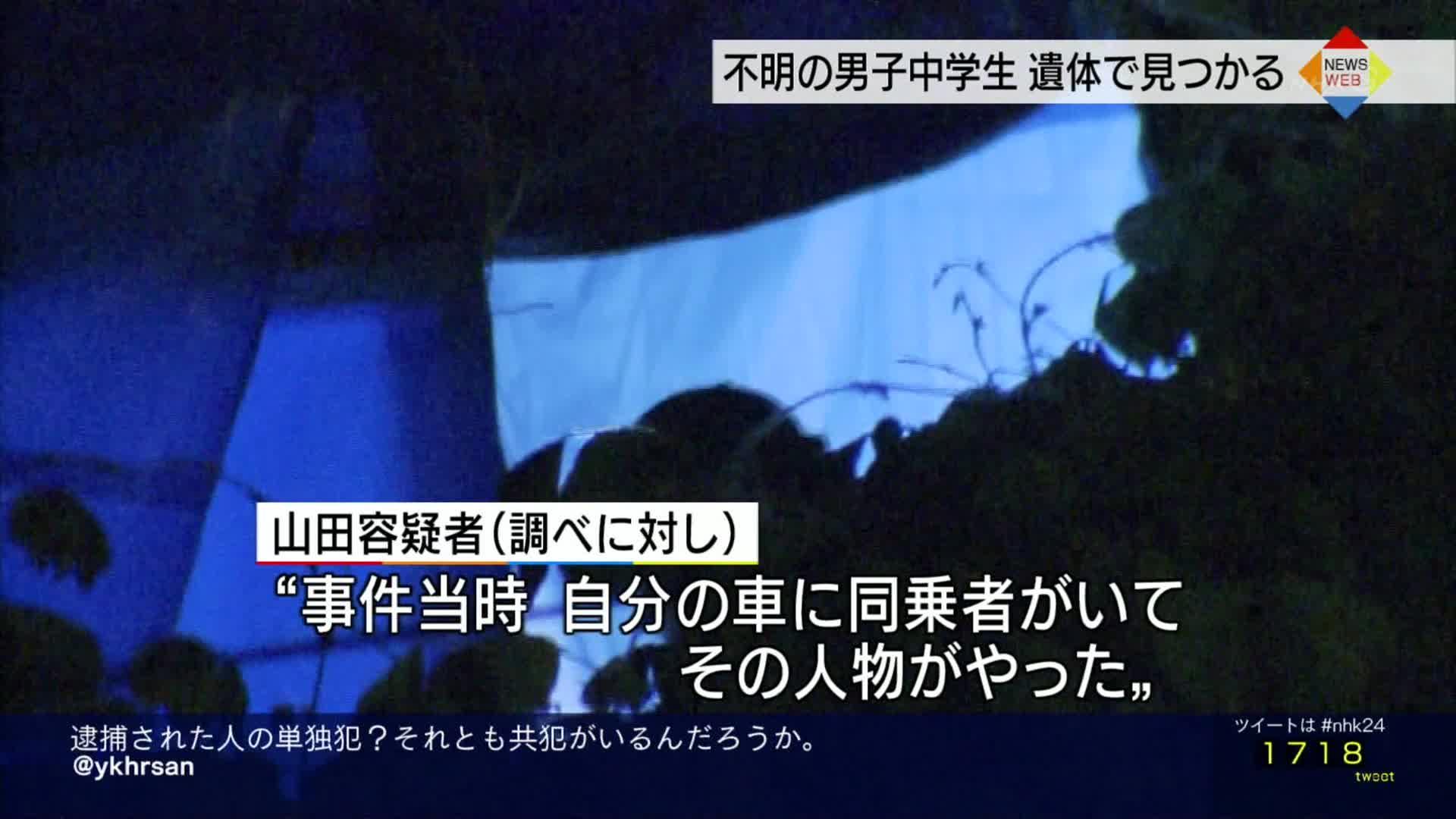 【速報】山田浩二「同乗者がやった」