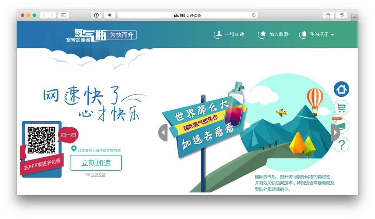 上海电信的宽带加速器——(国际)氮气瓶推出来了,3 小时 2 元钱,不敢相信这是真的… http://t.co/4H3Nt1wCcK 「世界那么大,加速去看看」……世界那么大,为何要造墙呢? http://t.co/cbuAqIsVGt