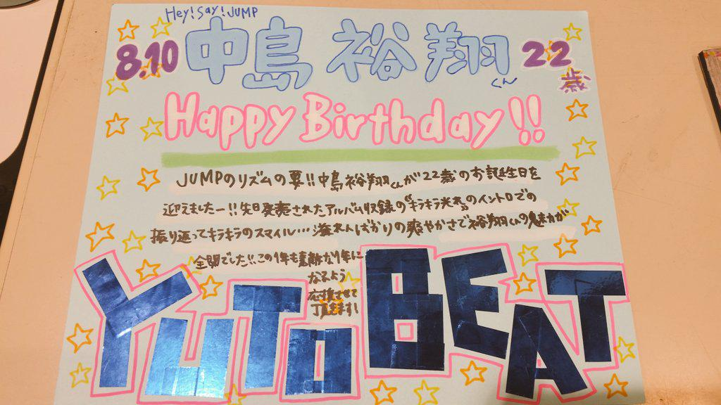 【Hey!Say!JUMP】本日は中島裕翔くんのお誕生日★ドラムの腕もピカイチですが、裕翔くんだけが撮れるJUMPメンバーの写真も本当に素敵ですね!お誕生日おめでとうございます ✧*。٩(ˊᗜˋ*)و✧*。 #ガラケー #ユートビート http://t.co/iTOiNElcDm
