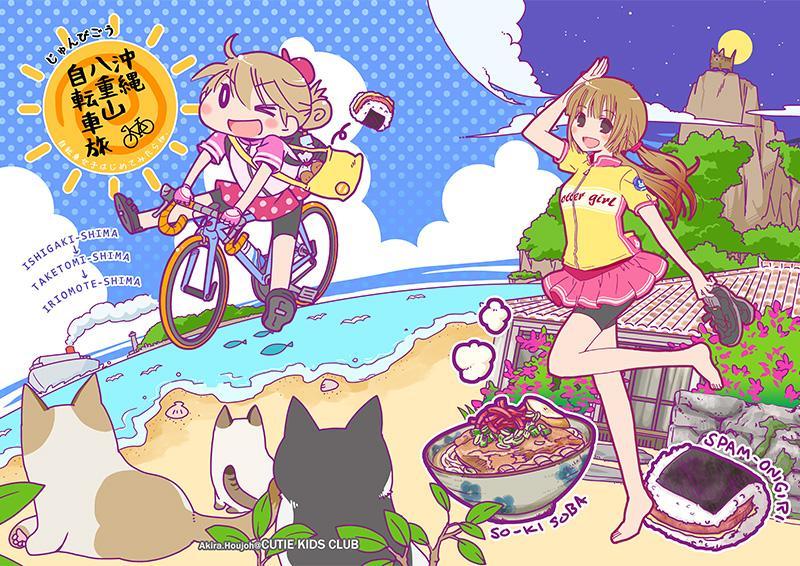 【夏コミ告知】8/14は、ロングライダースさんの「LONG RIDERS5.5」のカットと、柏木商店さんの「まかろんしあたーVOL.04」にゲストでお邪魔させて頂いてます。北条のトコは、「沖縄八重山自転車旅じゅんびごう」デス。(白目) http://t.co/vyM114pjBQ