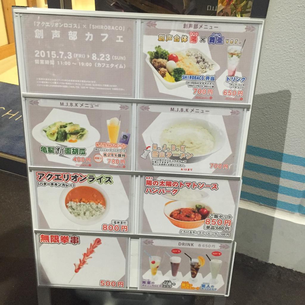 阿佐ヶ谷アニメストリート内にあるカフェ・SHIROBACOでは8/23(日)まで「アクエリオンロゴス」コラボカフェを開催