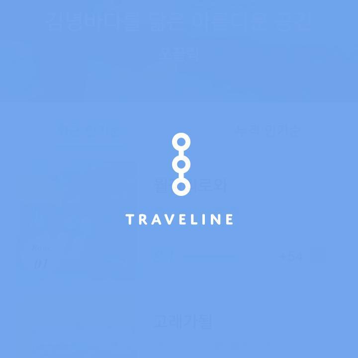 다음카카오에서 갓 출시한 제주여행 앱 '트래블라인'. 이 앱 하나면 제주여행이 무지 쉬워질 듯, 신선하고 다채로운 여행 코스를 촤롸락 짜준다. https://t.co/kMWzGMhzuE http://t.co/DCO5gpuZYi