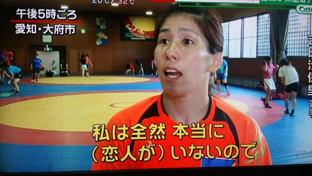 【速報】吉田沙保里 入籍へ