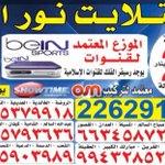 #الكويت #أنا_كويتي #كويتيات #اعلانات #كويتنا #خدمات #مساء_الخير #اعلانات_تجارية #كويتي #q8 #اعلان #فني_ستلايت #فني http://t.co/70hTPOf2CI