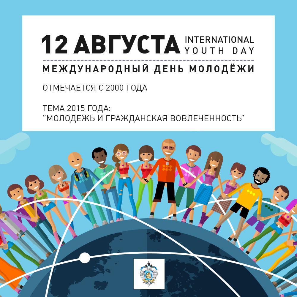 12 августа международный день молодежи поздравления 73