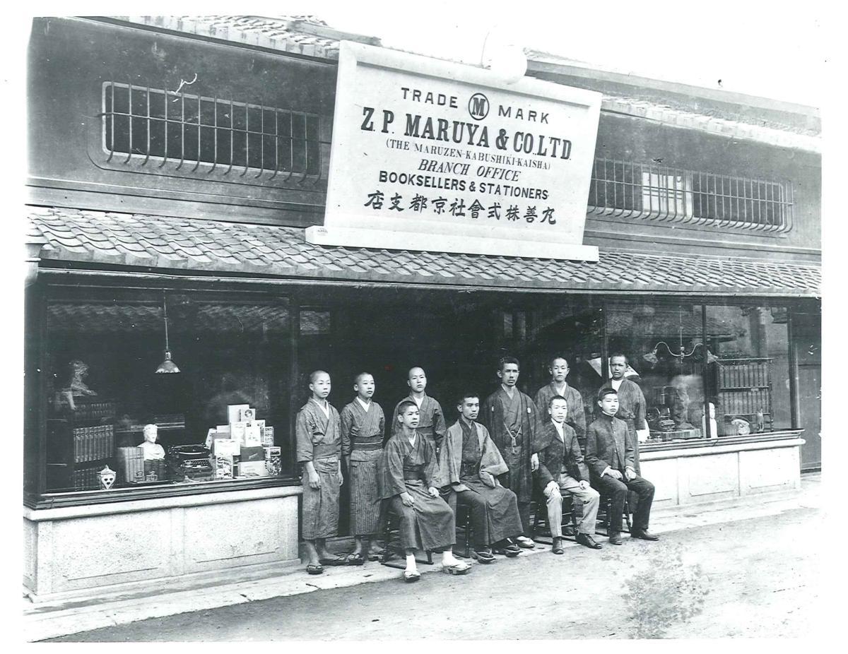丸善 京都本店のオープンまであと9日ということで昔の写真をいくつかご紹介。まずは明治40年頃、麩屋町にあったころの写真(所蔵:丸善株式会社) のちに梶井基次郎の『檸檬』に登場するのもこの麩屋町時代の丸善です。 #丸善京都 #丸善檸檬 http://t.co/16jUgK7sOk