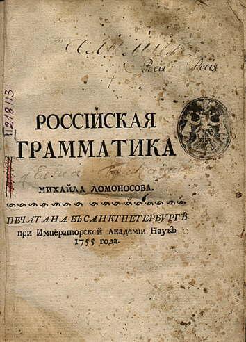 Файл:предисловие о пользе книг церковных в российском языке (михаил ломоносов)pdf