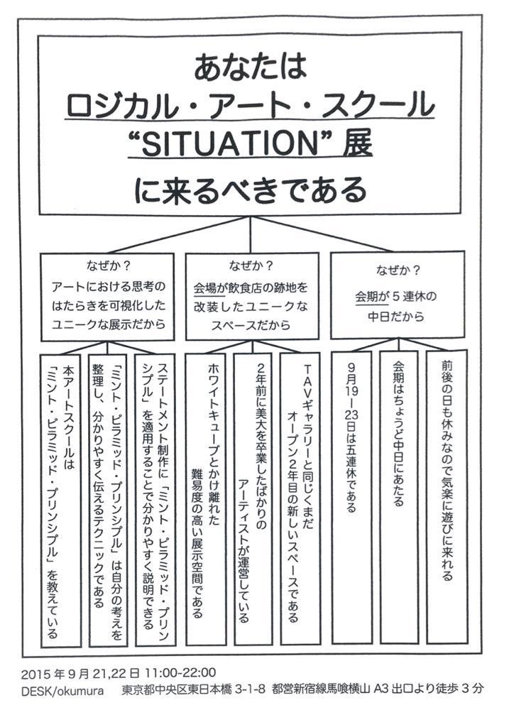 謎に包まれた「ロジカル・アート・スクール」が9/21-22の二日間、古い飲食店を改装した3階建の激ヤバスペースDESK/okumuraにて展示をします。 前から大好きで、お願いしフックアップした作家さんにも参加していただきます。 http://t.co/NMRW1tDKkU