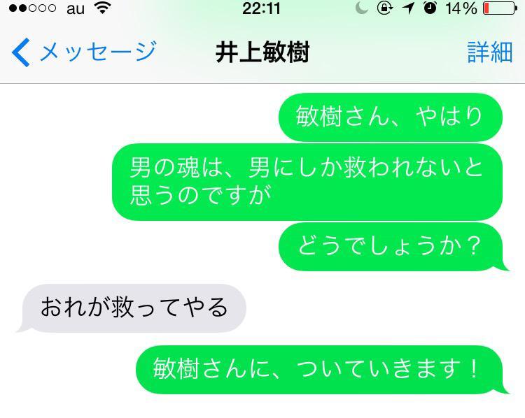 【参考】ある夜の僕とその心の師・井上敏樹先生とのやりとり。 http://t.co/QNB1WK2Lq1