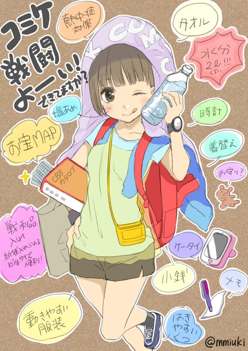 いよいよ明日からコミケヽ(=´▽`=)ノ戦闘よーい!…できてますか? http://t.co/BoeV4VNhbW
