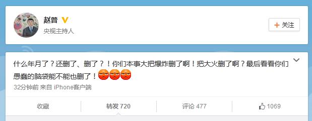 我台记者 @赵普:什么年月了?还删了、删了?!你们本事大把爆炸删了啊!把大火删了啊?最后看看你们愚蠢的脑袋能不能也删了!————目前这条微博也已被删除 http://t.co/p5bUCYkZgj
