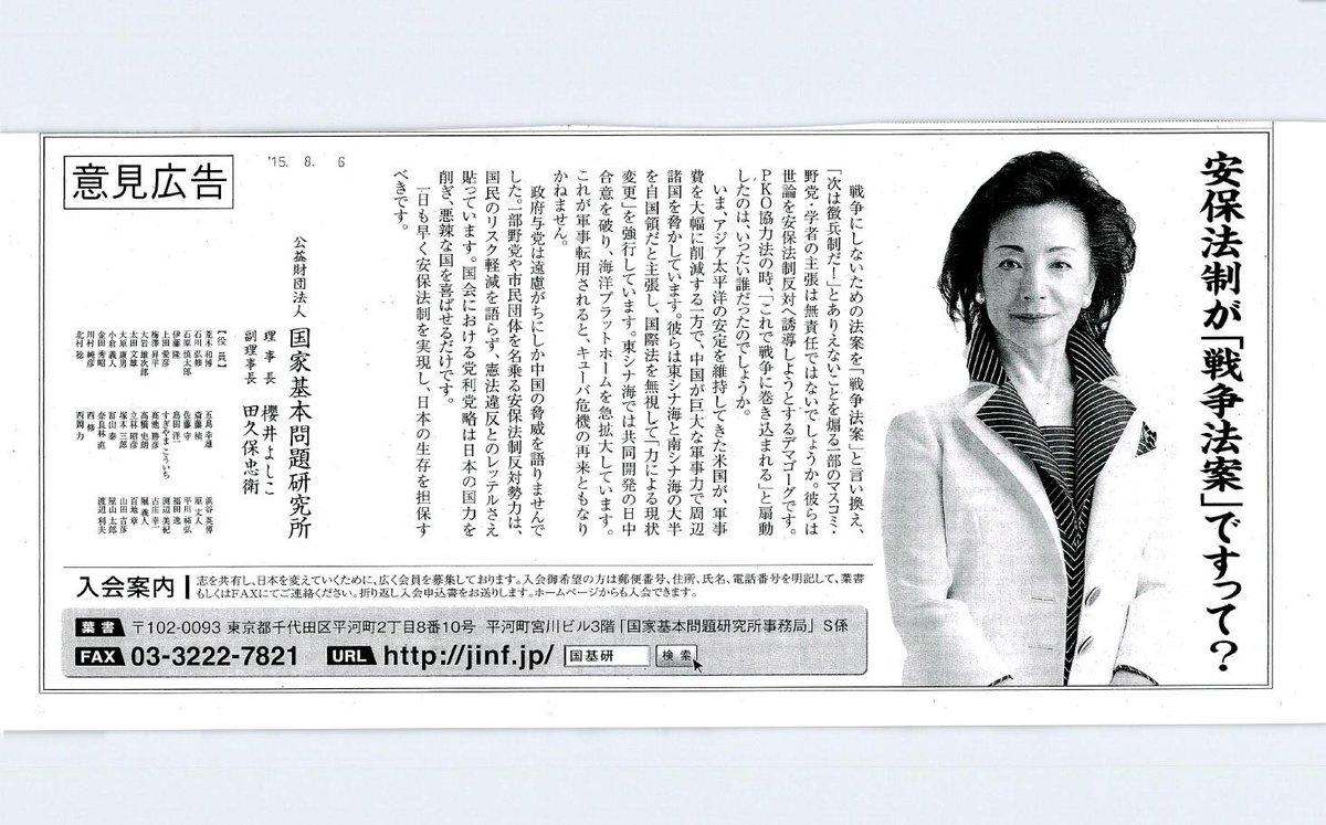 写真の新聞広告は、安保法制に反対する人々を「デマゴーグ」と決めつけ、ことさら中国の脅威を煽っている。これは中教審委員としては、あまりに限界の感覚を見失った、常軌を逸したものと思います。 http://t.co/YRTbg97BWP