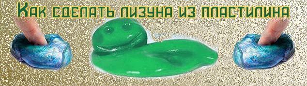 Как сделать лизуна только из пластилина и воды без желатина и без клея