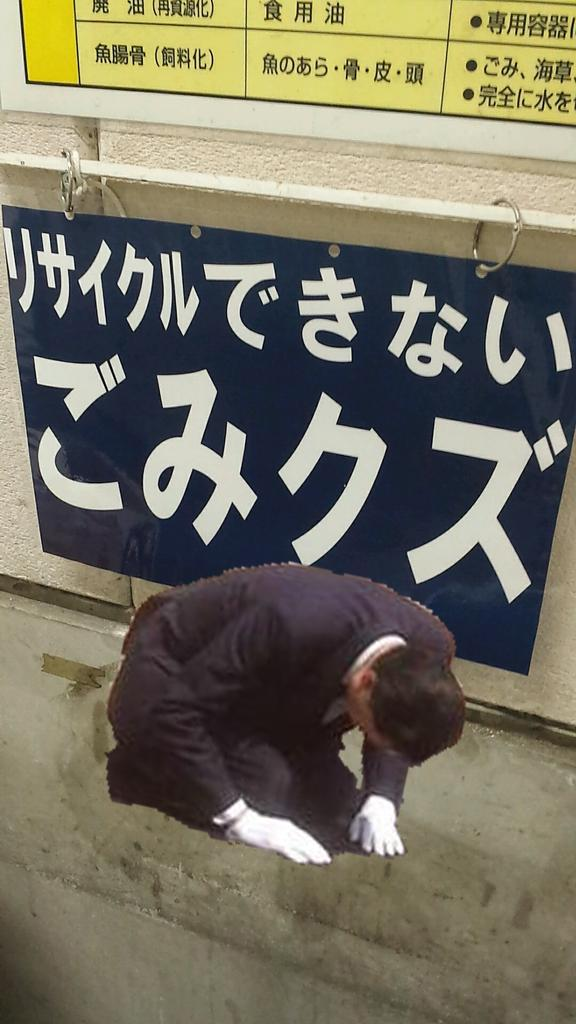 本当にリサイクル不能… #鳩山由紀夫クソコラグランプリ http://t.co/q8danlpB2A