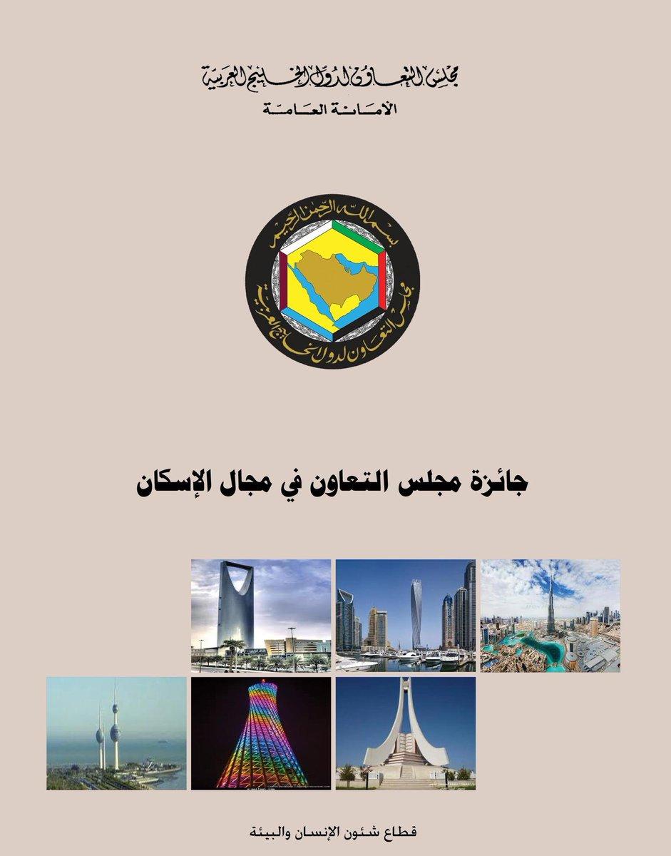 لله الحمد والمنة و بفضل من الله. ﷻ  تم ترشيح #مدينة_البرايح   لجائزة مجلس التعاون الخليجي في مجال الإسكان http://t.co/dQ0UmgzWmW