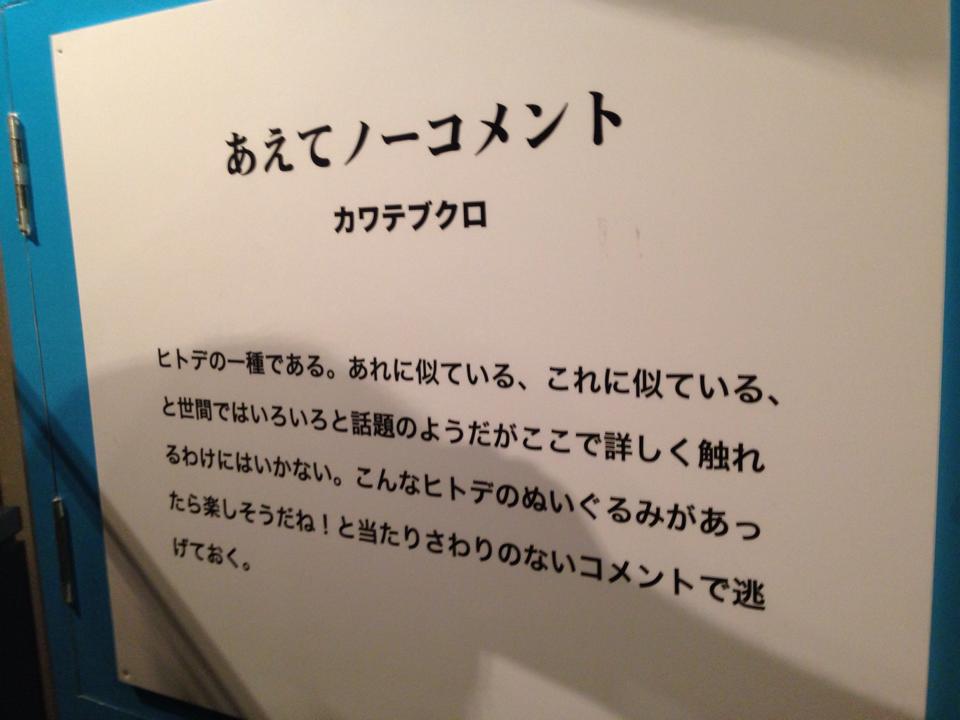 品川水族館楽しかったです http://t.co/1q9cjILJyE