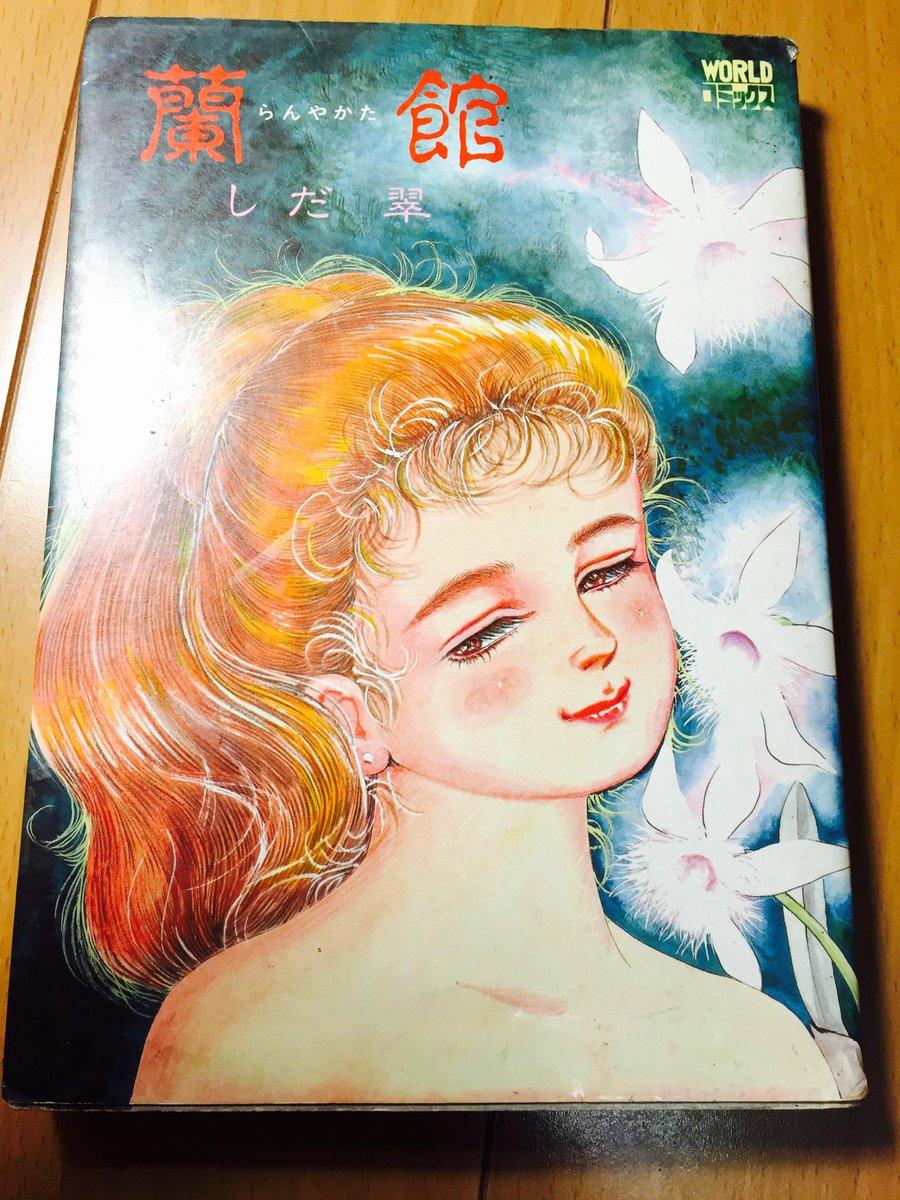 この蘭館って単行本、早見純さんが久保書店で編集やってたときに手掛けたものみたい。WORLDコミックスの中でこれだけ群抜いてデザインが秀逸 http://t.co/vkIo2oKZn0