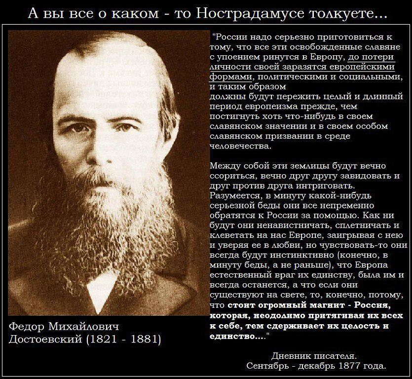 Ф м достоевский: афоризмы и цитаты
