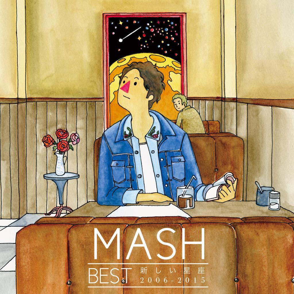 MASHキャリア初となるベストアルバム 「MASH BEST 新しい星座 2006-2015」 を11月11日(水)にリリースします!  CDの詳細は、ホームページ、SNSで!  http://t.co/WBXTnDqHh8 http://t.co/YCxGvCZ9Cv