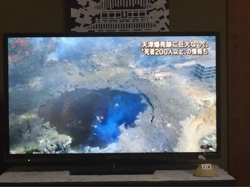 【中国】 天津爆発のクレーターがすご過ぎる件