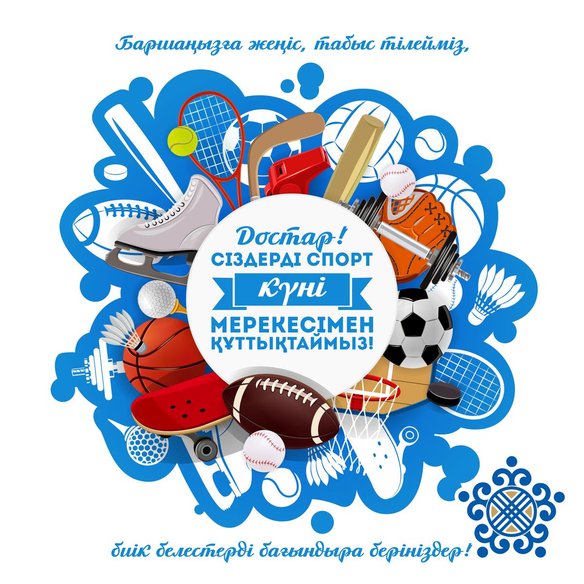 Прикольные открытки на день физической культуры и спорта
