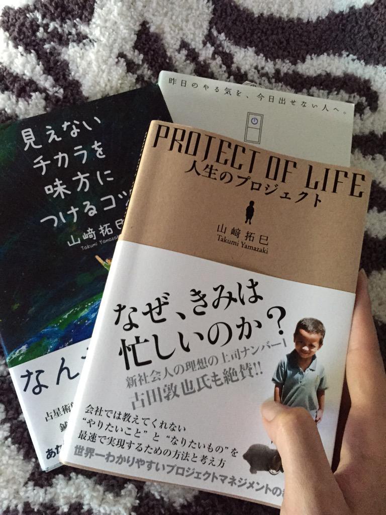 はーい。お時間あるときに!また、ご飯、行きましょう! RT @Meisa_Kuroki: @dana49 拓巳さん!本たち届きました‼︎ありがとうございます! http://t.co/i9HPMIOKGO