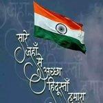 ताकत वतन की हमसे है.!! 69 वे स्वाधीनता दिवस की सभी ट्विटर वासियों को हार्दिक शुभकामनाये #JaiHind #वन्देमातरम #Rj_Ag http://t.co/0USZKPgO2P