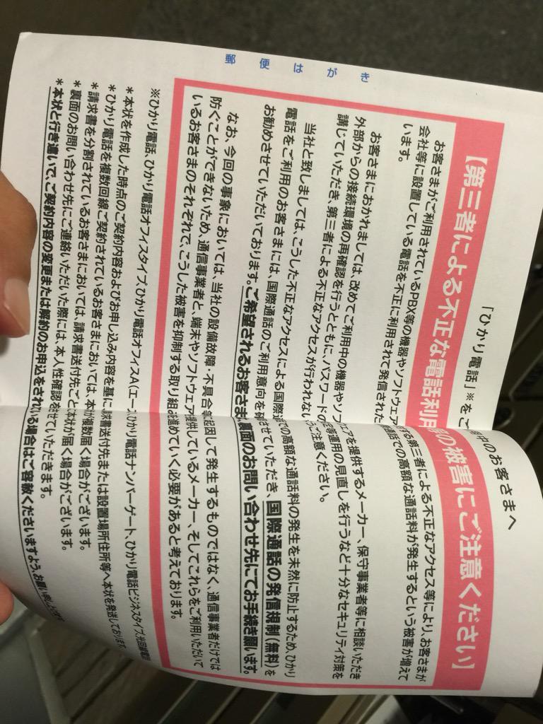 NTTからフレッツのひかり電話についてこんなハガキ来てたけど、個人宅の場合はルーターの機種決めて初期定義入れた当事者だろお前。なにいかにも他人のせいですって書いてるんだよ http://t.co/qrkaagjcka
