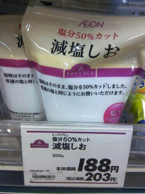 """塩化カリウムが混ぜてあるんです """"@tsutsuii: 減塩しお、減塩塩コショウより謎な存在だ http://t.co/c9Npc8ESiJ"""""""