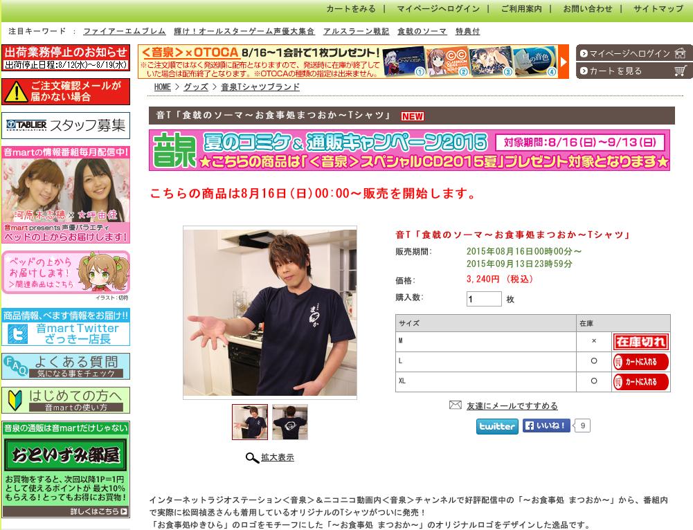 [悲報]超人気声優松岡禎丞のTシャツMサイズ開始10分で売り切れ http://t.co/Ac1A1dO2lP