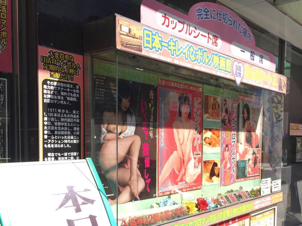 新世界日活は劇場として完全閉館ではないらしく、上映設備は残すが常設館からは外れるとのこと。看板にある「日本一キレイなポルノ映画館」に偽りなしだが、ハッテンしない鑑賞専門の成人映画館から先に消えていく事実は、何とも言いがたい気分に。 http://t.co/AjRVh1W5Hx