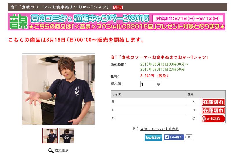 [悲報[続報]]超超人気声優松岡禎丞のTシャツMサイズに続きLサイズも開始20分で売り切れ http://t.co/B8zoomgbLh