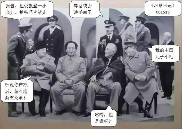 图片P得很精彩,但文字却配得更传神。搞这漂亮事儿的爷是谁?RT@Suyutong  蒋委员长上厕所了 http://t.co/O3QEW6CNuA
