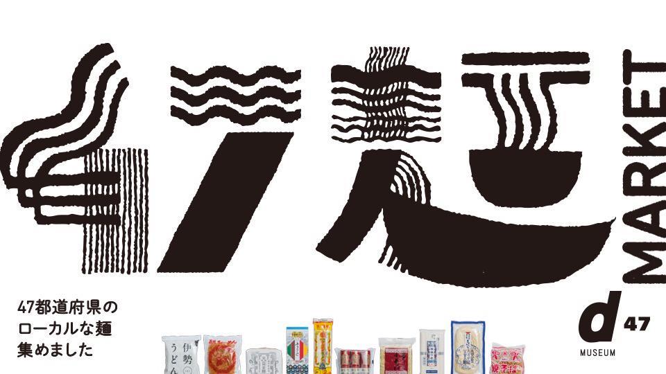 渋谷で、面白い展示を発見しました! その名も「47麺 MARKET ~47都道県のローカルな麺集めました~」  これもある種、ローカルな文化かもしれません。 http://t.co/43lou8tLnF http://t.co/q2vqqs1MJA