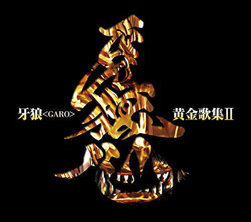 ◆アメーバブログ:豪華絢爛♪(´▽`*)動画あり 『 牙狼<GARO> 』 ベストアルバム 牙狼<GA
