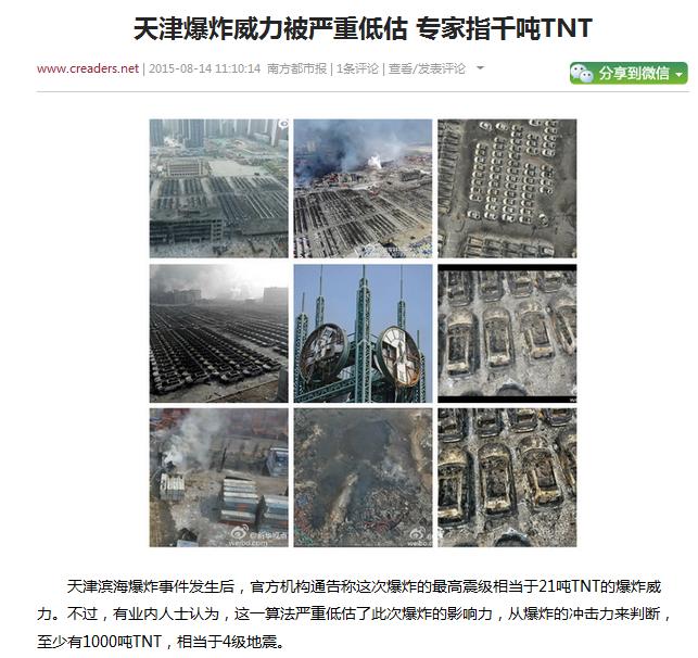 【中国】 天津爆発 TNT1000トン、震度4レベルの大爆発だったことが判明