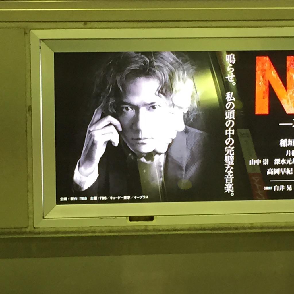 NO.9不滅の旋律、赤坂見附駅の看板は改札入ってすぐのエスカレーター上にありました。 http://t.co/Dwc2SvC2jY