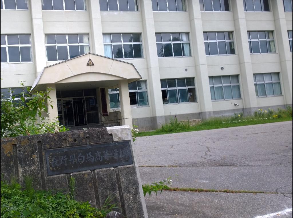 北部高等学校