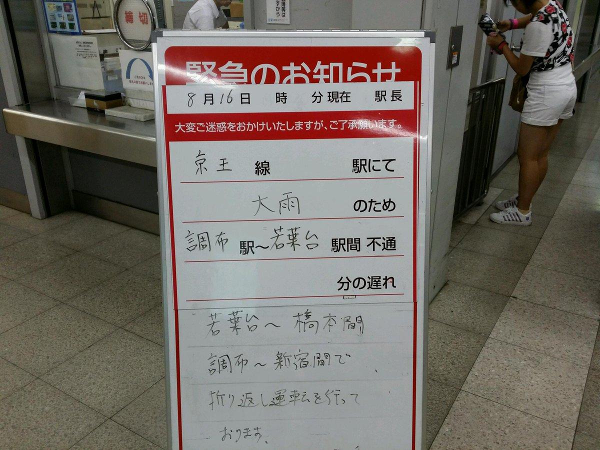 ものすごいゲリラ豪雨来て京王線一部運転見合わせ。 http://t.co/tDPHhPGciS
