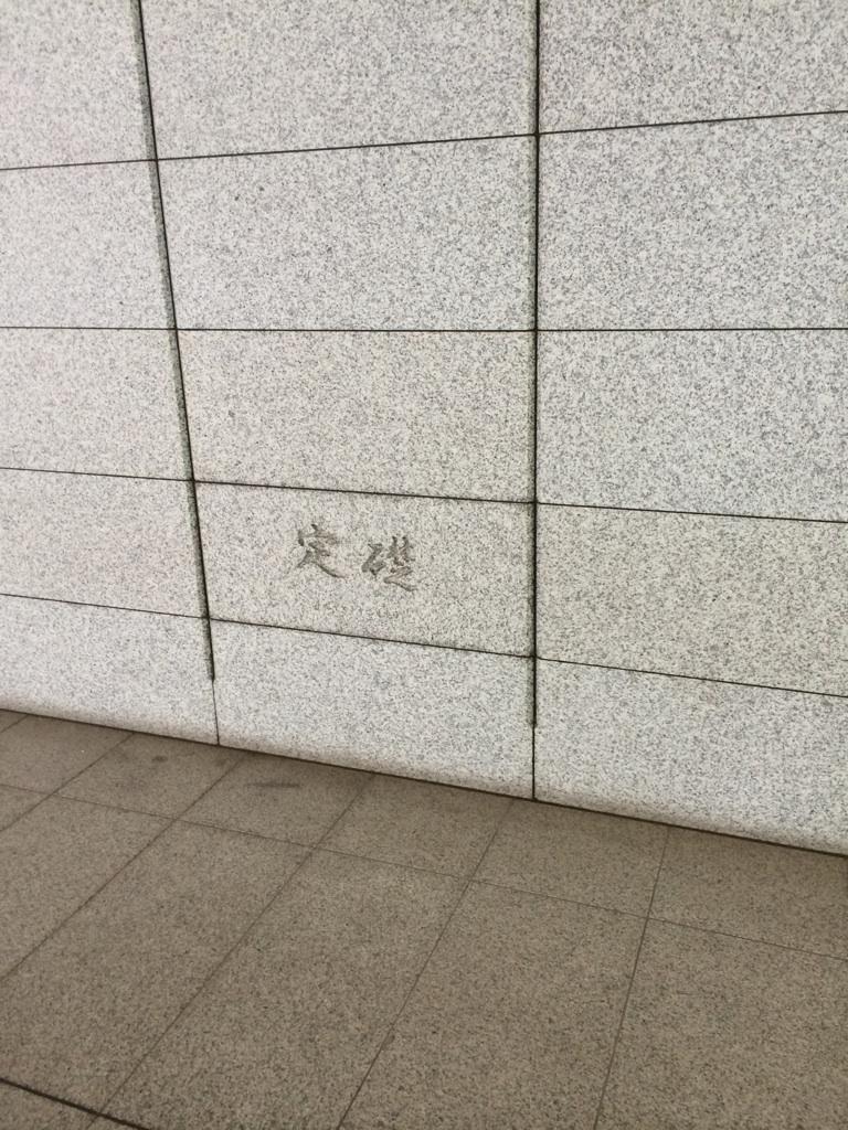 よく前を通るビルの「定礎」が微妙に傾いている。 http://t.co/2N96sS2fxJ
