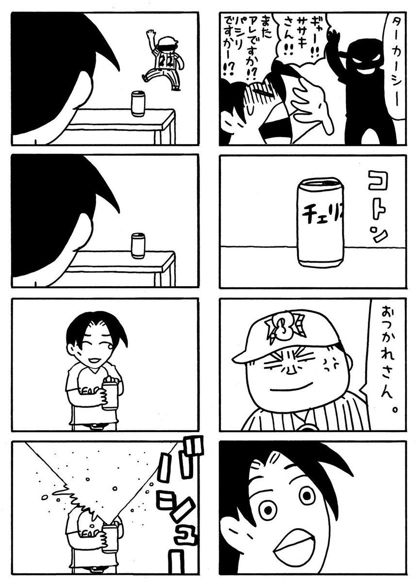 タカシさん引退記念8コマ http://t.co/MnpqIa2bPn