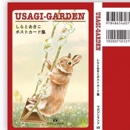 しらとあきこ (@akipcs): 9/11マガジンランドさんより発売のポストカード集のタイトルは『USAGI-GARDEN』にしていただきました!わたしがうさたちと暮らしていた頃に作ったホームページと同じ、思い入れのあるタイトルです(*^^*) http://t.co/XEhHdZlZeH