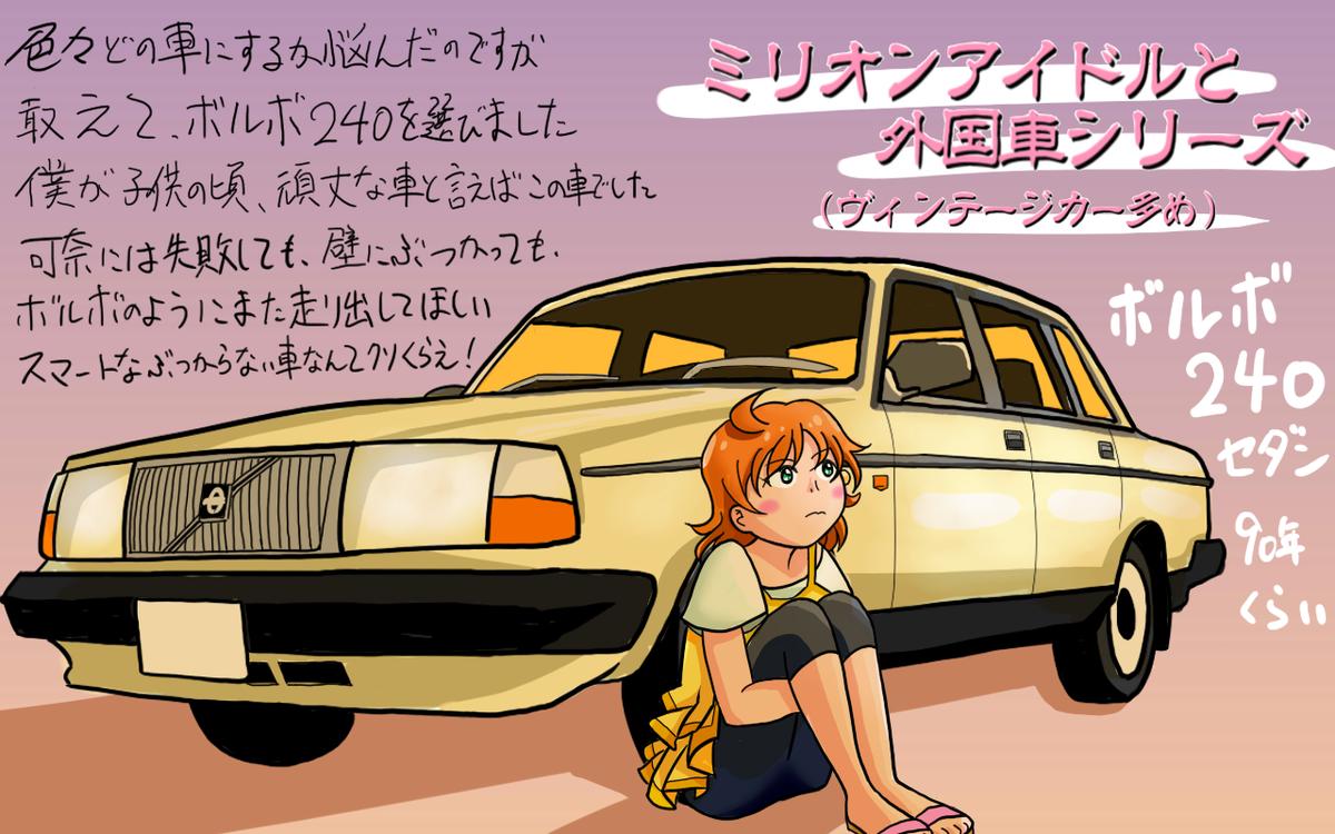 可奈誕生日おめでとう! 今回は可奈に似合う車というよりは、可奈にこうなってもらいたいとも言うべき車をチョイス。愛称はその名も空飛ぶレンガ   ※車はトレスです http://t.co/A8QGZ92H1Y