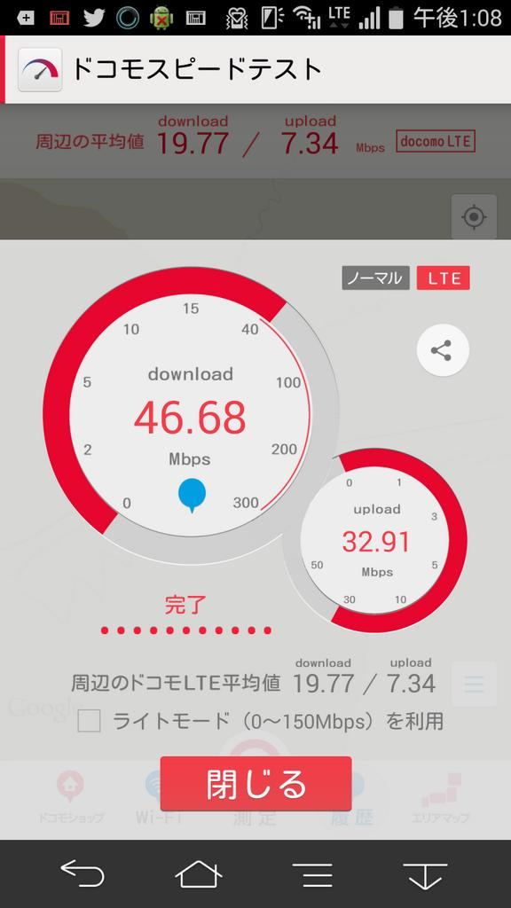 ARROWS登山隊 富士山7合目到着 通信速度計測 F-02G http://t.co/K76lyGGXFc