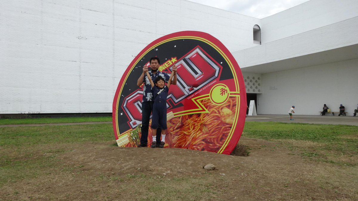 青森にUFOが墜落したというので、現場で宇宙人を捕獲してみました。 http://t.co/XhkIYLSCwF