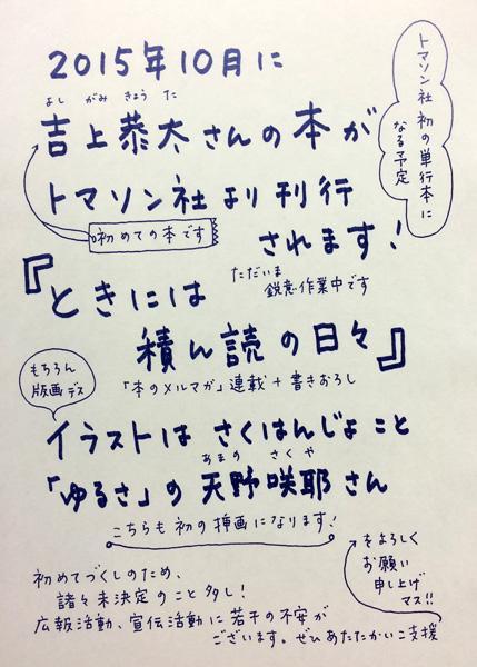 【!! 情報解禁 !!】この秋、吉上恭太 さんの本が出ます!タイトルは『ときには積ん読の日々』。トマソン社初の単行本です。イラストは「ゆるさ」の天野咲耶さんの版画です! たのしみ〜♪ http://t.co/Rnl3cyt48Y