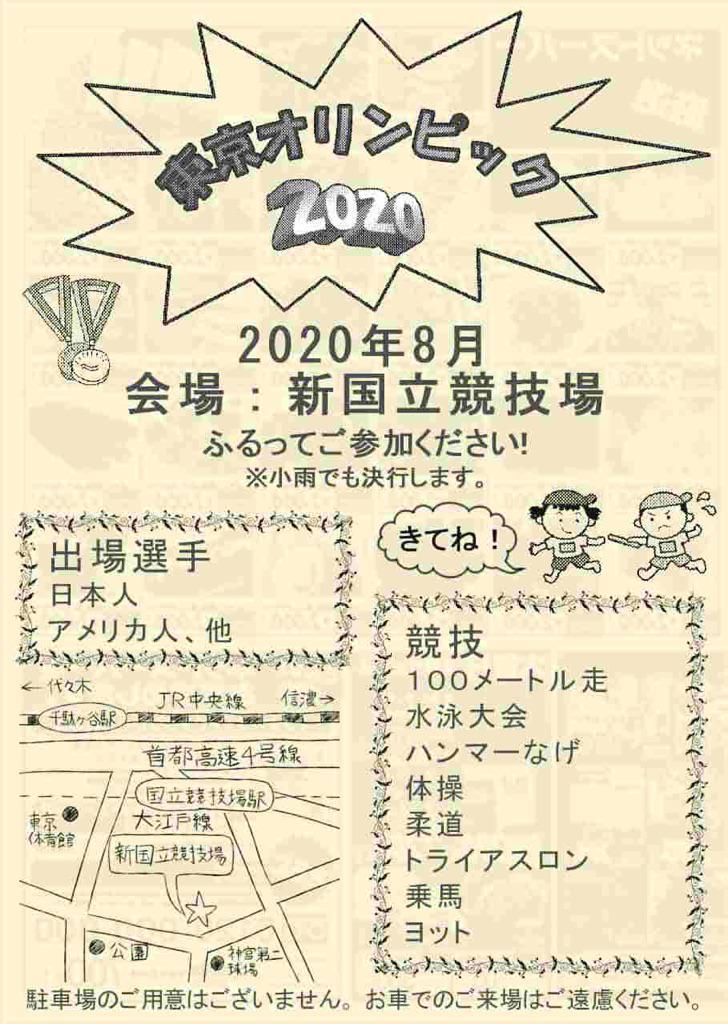 東京オリンピックの広告が回ってきたけど佐野研二郎さんとか超越した著作権フリー感が最高だった
