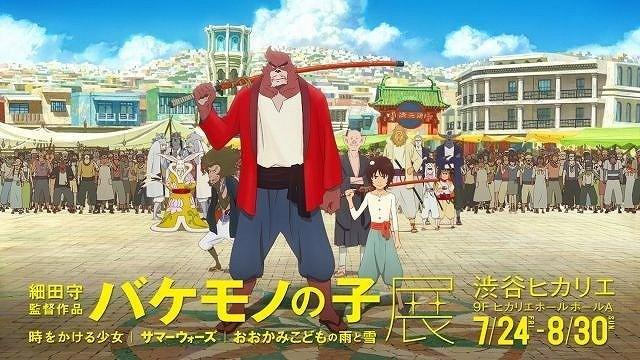 [映画ニュース] 「バケモノの子」展、来場者5万人突破! 大阪開催も決定  #映画 #eiga